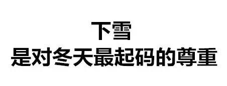 郑州明天要下雪!