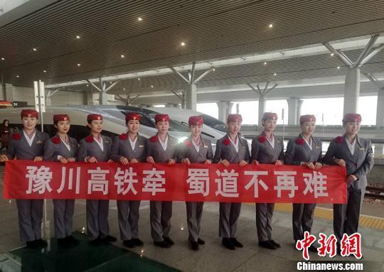 """""""豫川高铁牵 蜀道不再难"""",郑州至成都的高铁列车开通,将两地时间缩短至5小时09分钟。 刘鹏 摄"""