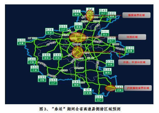 """图3、""""春运""""期间全省高速易拥堵区域预测"""