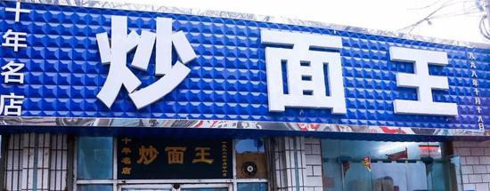 在郑州美食圈,敢称王的好像并不多见,