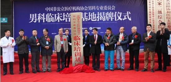 中国非公立医疗机构协会男科专业委员会在洛阳协和医院挂牌