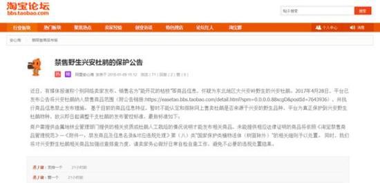 9日下午,淘宝再度发布《禁售野生兴安杜鹃的保护公告》