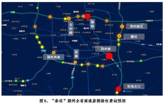 """图6、""""春运""""期间全省高速易拥堵收费站预测"""
