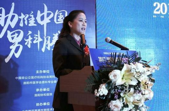 洛阳协和医院业务院长韩国伟为大会开幕式致辞
