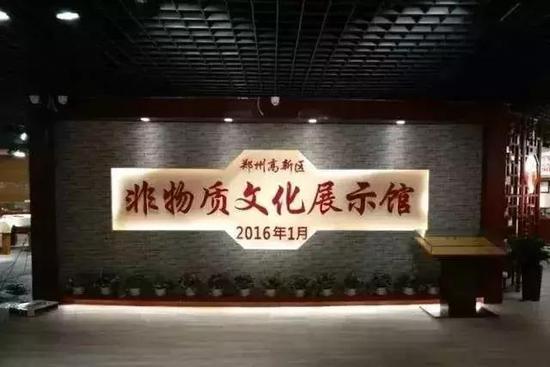 郑州高新区非物质文化展示馆早在2016年2月29日正式开馆并向社会免费开放。