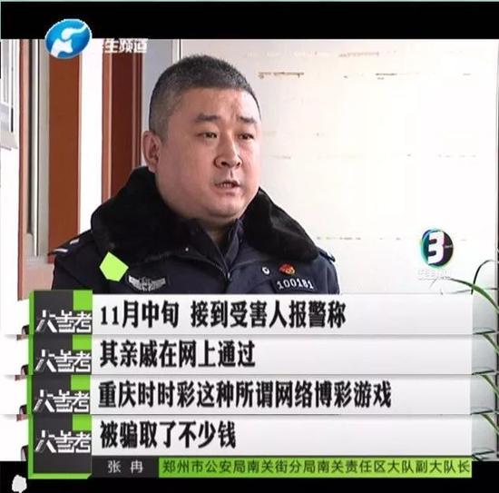 郑州警方成功摧毁一个假借国家福利彩票诈骗的团伙!