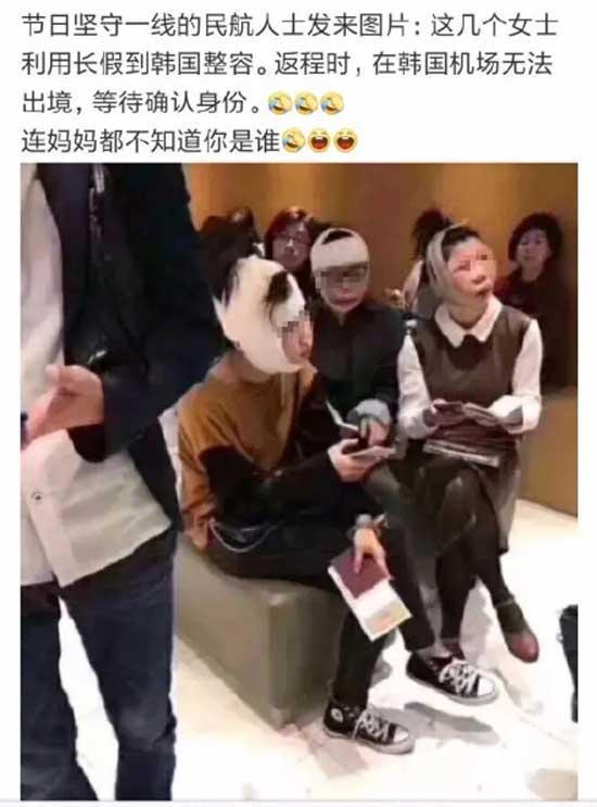 网传三名女子赴韩整形离境在海关被扣