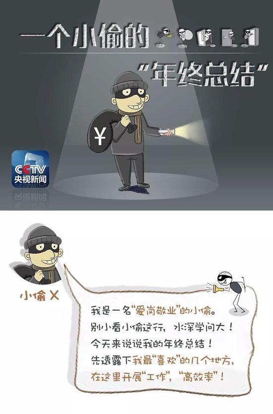 """一个小偷的""""年终总结"""""""