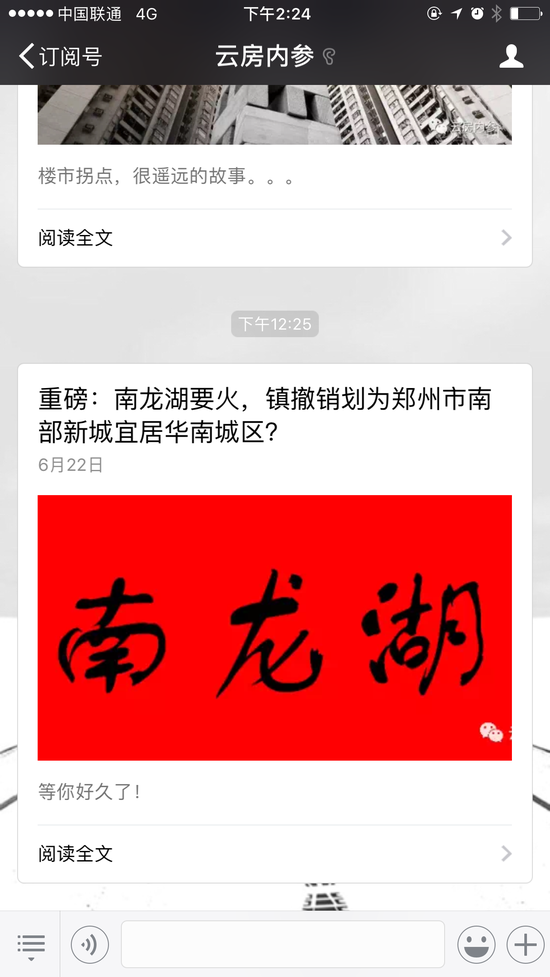 郑州多家地产自媒体发布重磅消息