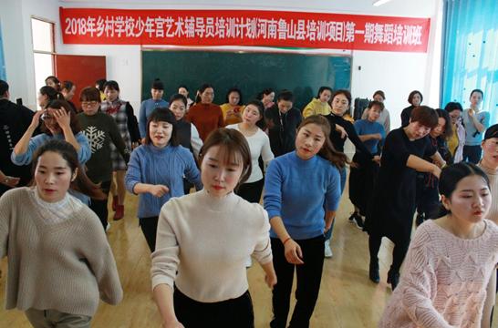省文艺志愿者张广为鲁山县学员教授民族舞