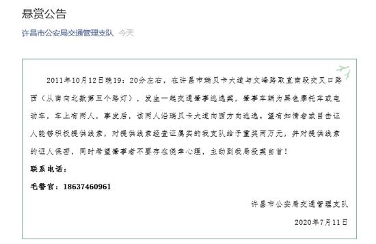 许昌交警发布公告 悬赏2万寻找肇事者