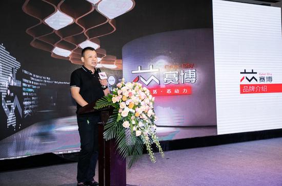 ▲赛博集团全国开发主管兼河南芯赛博项目主管胡伟先生