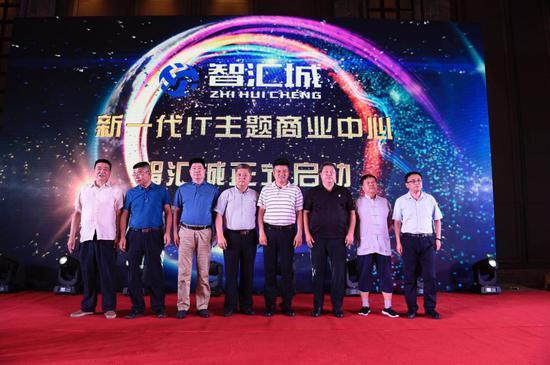 智汇城启动仪式图片