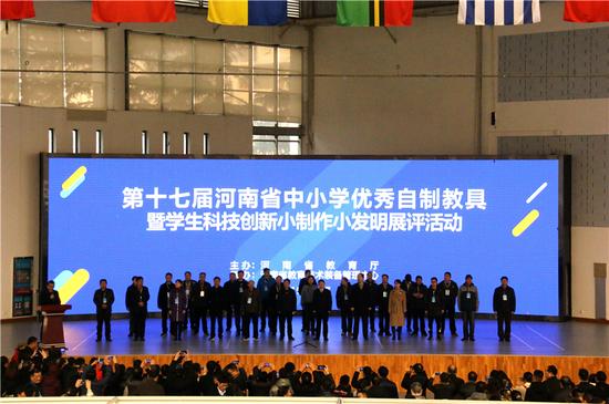 第十七届河南省中小学优秀自制教具暨学生科技创新小制作小发明展评活动在郑州市第四十七中学举办