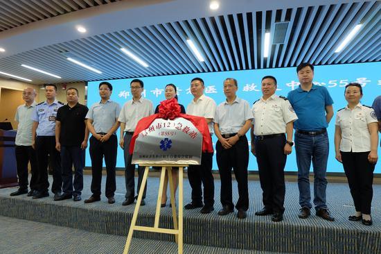郑州市紧急医疗救援中心55号站揭牌