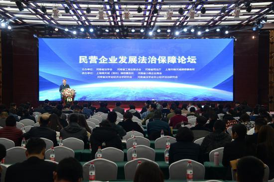 河南民营企业发展法治保障论坛