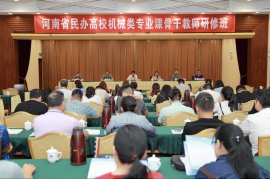 郑州科技学院承办的河南省民办高校机械类专业骨干教师培训班顺利开班