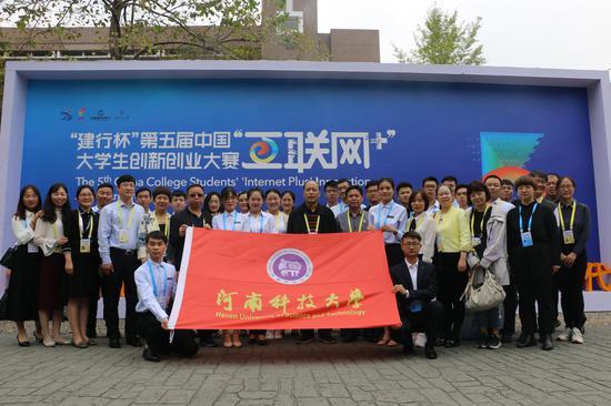 """河南科技大学在第五届中国""""互联网+""""大学生创新创业大赛总决赛中荣获6项铜奖"""