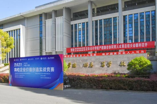 郑州财经学院成功举办2021年河南省高校企业价值创造实战竞赛