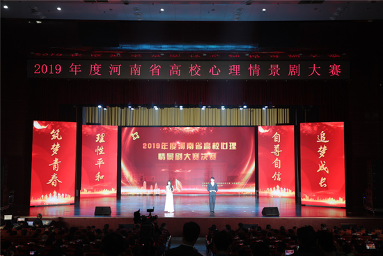 河南省高校心理情景剧大赛决赛在河南科技大学举办