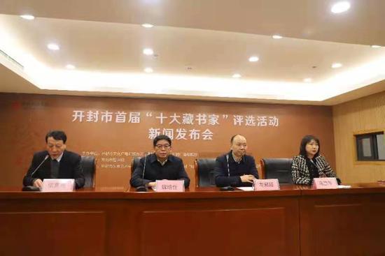 """开封市首届""""十大藏书家""""评选活动新闻发布会成功举办"""