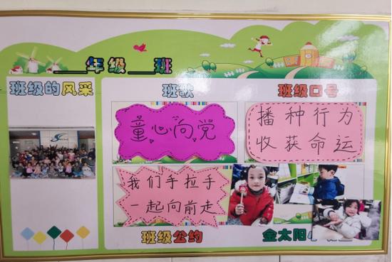 """郑州市惠济区师家河小学开展""""共建班级文化,打造最美教室""""班级文化评比活动"""