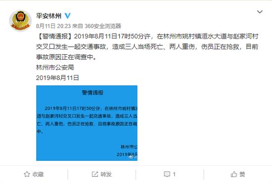 安阳林州突发车祸,造成3人死亡2人重伤