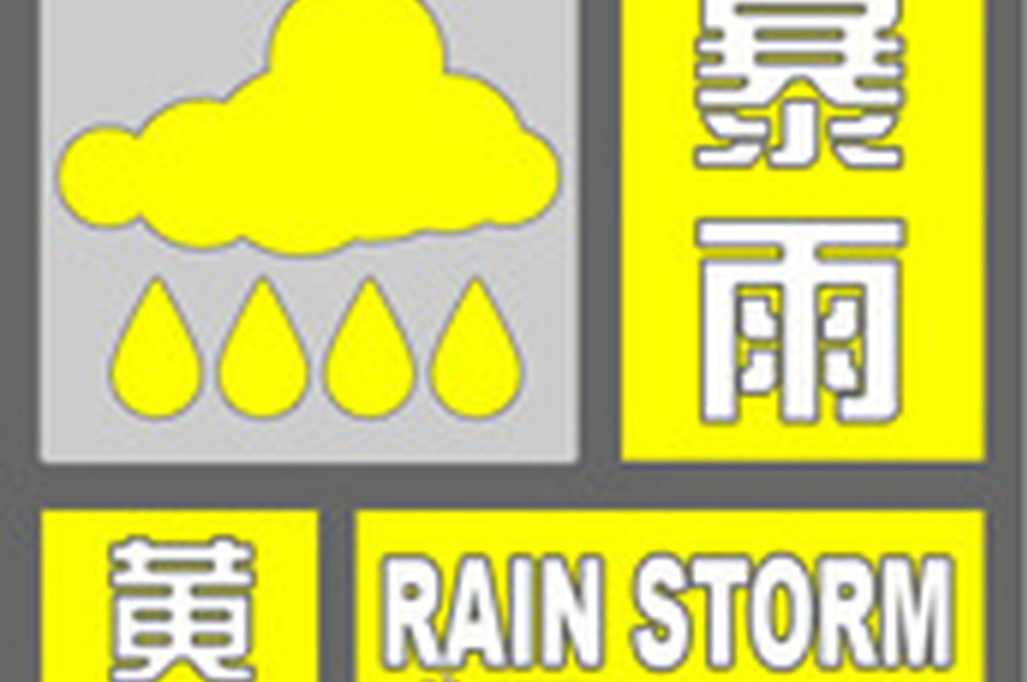 河南发暴雨黄色预警 郑州等地降水量将达50毫米以上