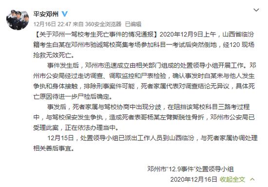 邓州一驾校考生猝死后家属与保安争执受伤 警方介入正在依法办理当中