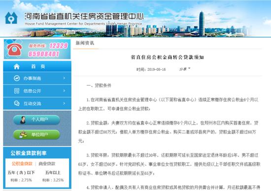 河南省直公积金商转公贷款须知夫妻双方均6个月以上