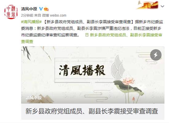 《【杏耀代理注册】新乡县政府党组成员、副县长李震接受审查调查》