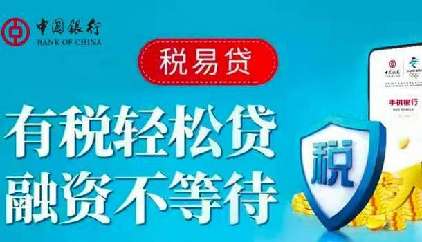 中国银行 税易贷:有税轻松贷 融资不等待
