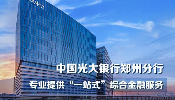 """中国光大银行郑州分行专业提供""""一站式""""综合金融服务"""