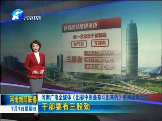 广电全媒体系列述评之三:干部要有三股劲
