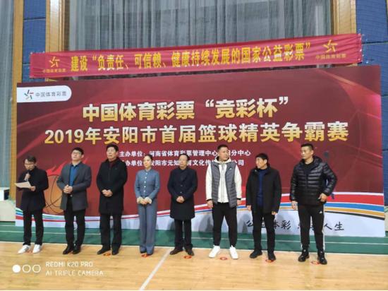 """中国体育彩票""""竞彩杯""""2019安阳市首届篮球精英争霸赛精彩开赛"""