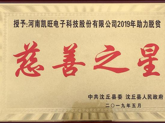 省级扶贫龙头企业宣传资料----河南凯旺电子科技股份有限公司