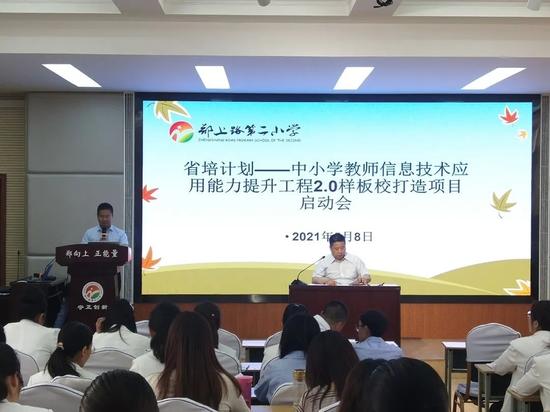 郑州市中原区郑上路第二小学启动省培计划2.0样板校项目
