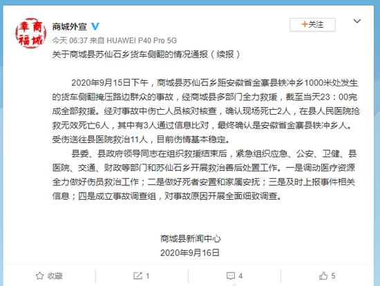 信阳村民捡拾货车撒落蒜瓣发生二次车祸续:已致8死11伤