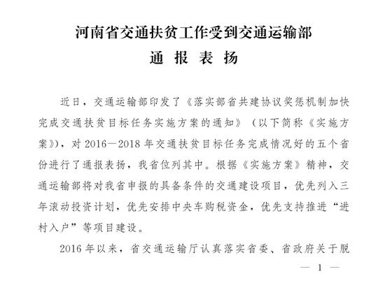 河南省交通扶贫工作受到交通运输部通报表扬