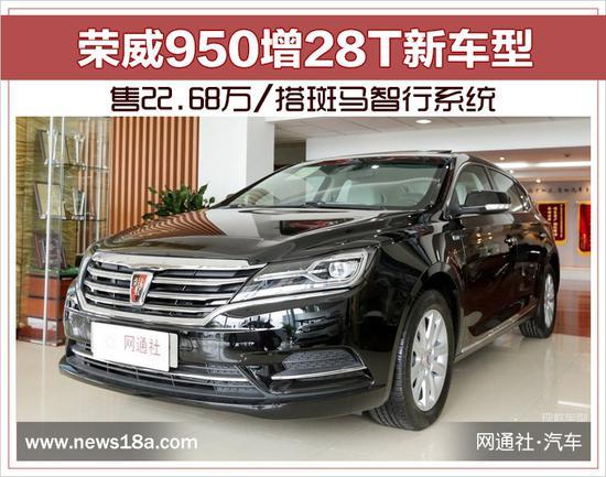 荣威950增添28T新车型 搭载斑马智行系统