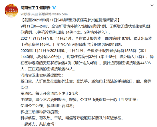 9月11日河南新增境外输入性确诊病例1例 6例确诊病例出院