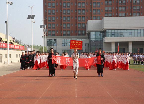 河师大新联:第八届田径运动会