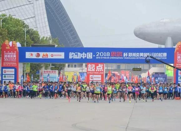 韵动中国 .2018思念杯郑州炎黄国际马拉松赛