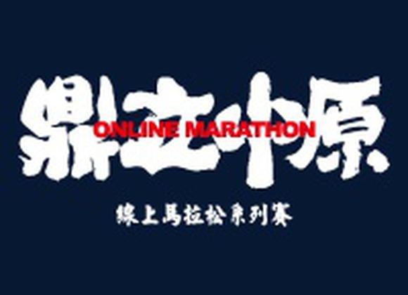 鼎立中原线上马拉松系列赛开始报名:这个奖牌你值得用一生去拥有