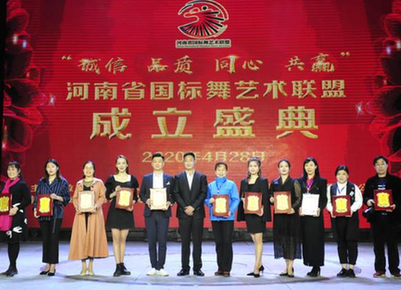 河南省国标舞艺术联盟正式成立