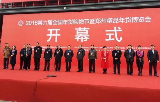 2016郑州精品年货博览会开幕