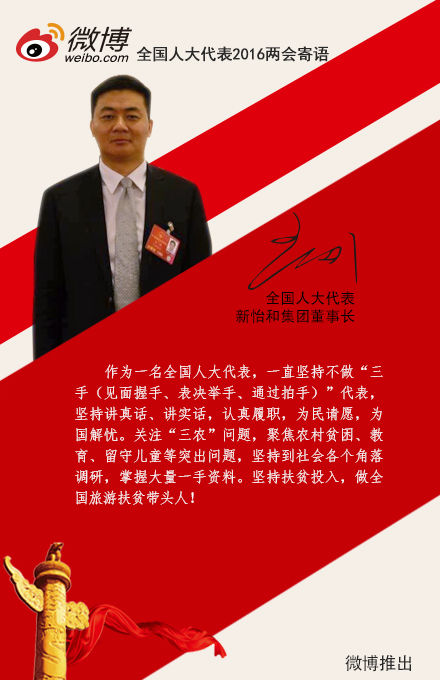 新浪河南专访全国人大代表、新怡和集团董事长王刚