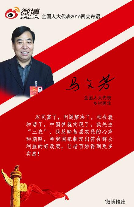 新浪河南专访全国人大代表、乡村医生马文芳