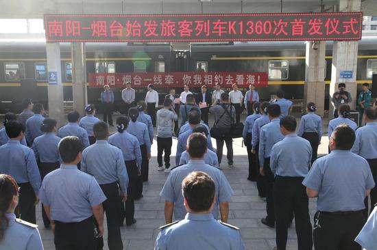 南阳--烟台始发旅客列车K1360首发仪式