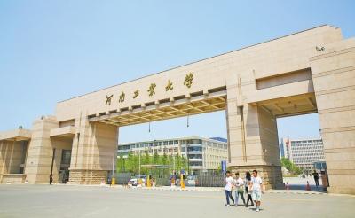 河南工业大学2016年招生简章